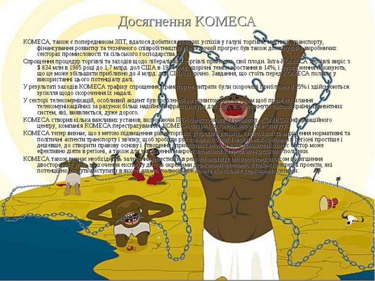 Досягнення КОМЕСА КОМЕСА, також є попередником ЗПТ, вдалося добитися великих ...