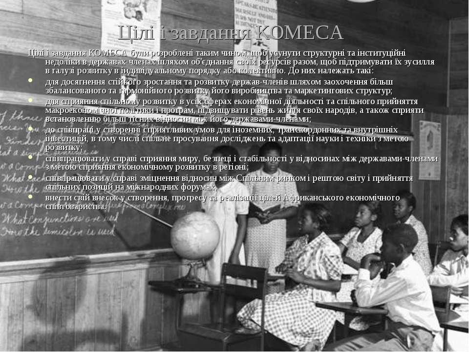 Цілі і завдання КОМЕСА Цілі і завдання КОМЕСА були розроблені таким чином, що...