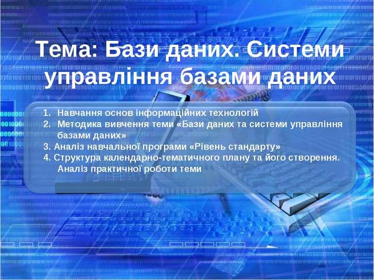 Тема: Бази даних. Системи управління базами даних Навчання основ інформаційни...