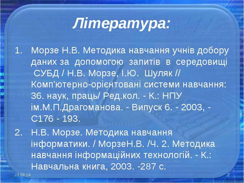 Література: Морзе Н.В. Методика навчання учнів добору даних за допомогою запи...
