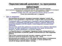 Перспективний документ та програмна орієнтація Муніципальна адміністрація як ...
