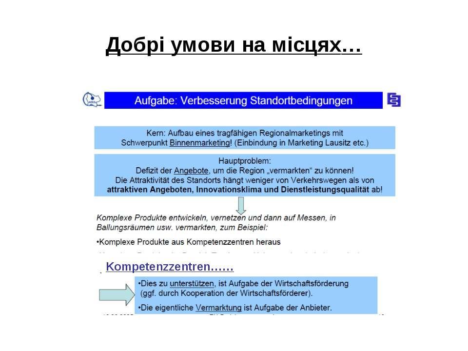 Добрі умови на місцях… Kompetenzzentren sind:….. Kompetenzzentren……