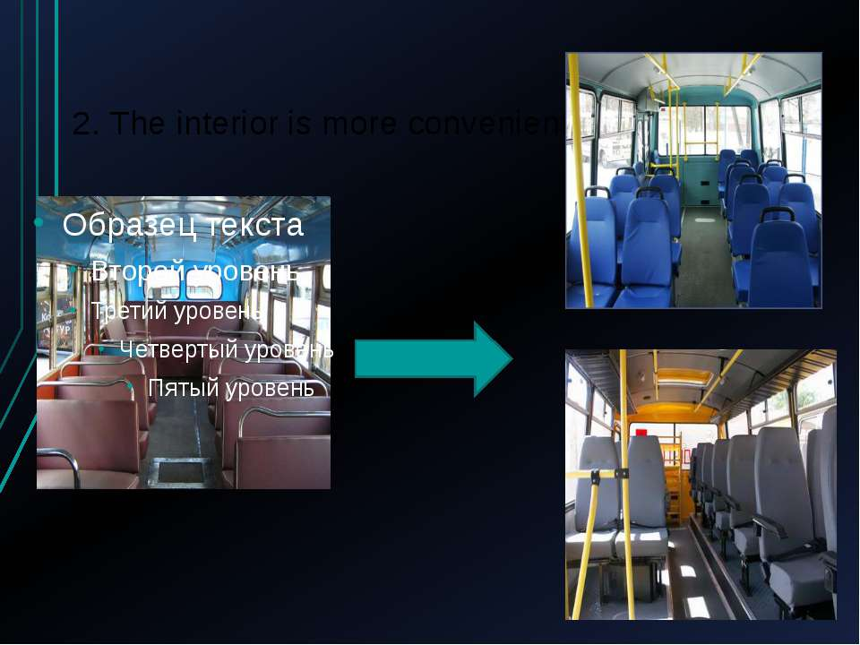 2. The interior is more convenient.
