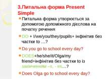 3.Питальна форма Present Simple Питальна форма утворюється за допомогою допом...