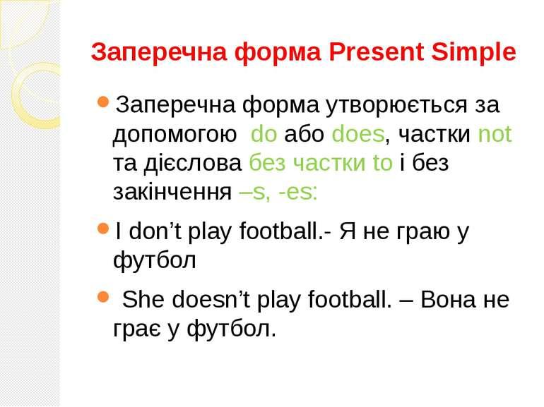Заперечна форма Present Simple Заперечна форма утворюється за допомогою do аб...
