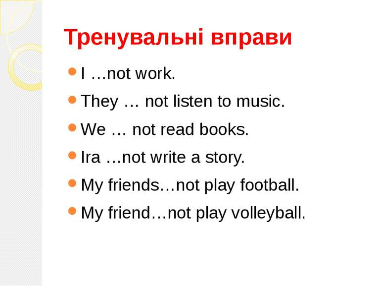 Тренувальні вправи I …not work. They … not listen to music. We … not read boo...