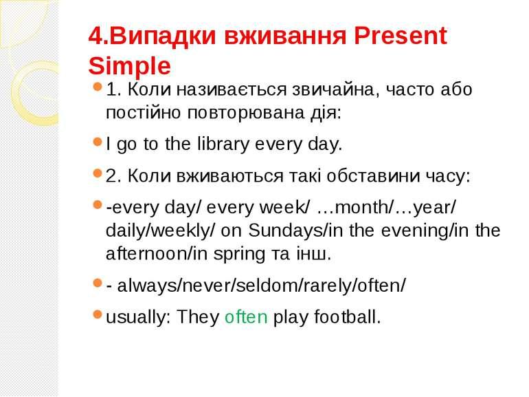 4.Випадки вживання Present Simple 1. Коли називається звичайна, часто або пос...