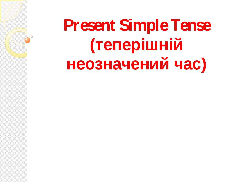Present Simple Tense (теперішній неозначений час)
