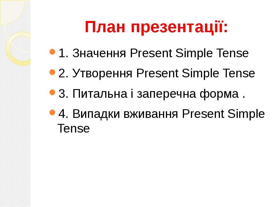 План презентації: 1. Значення Present Simple Tense 2. Утворення Present Simpl...