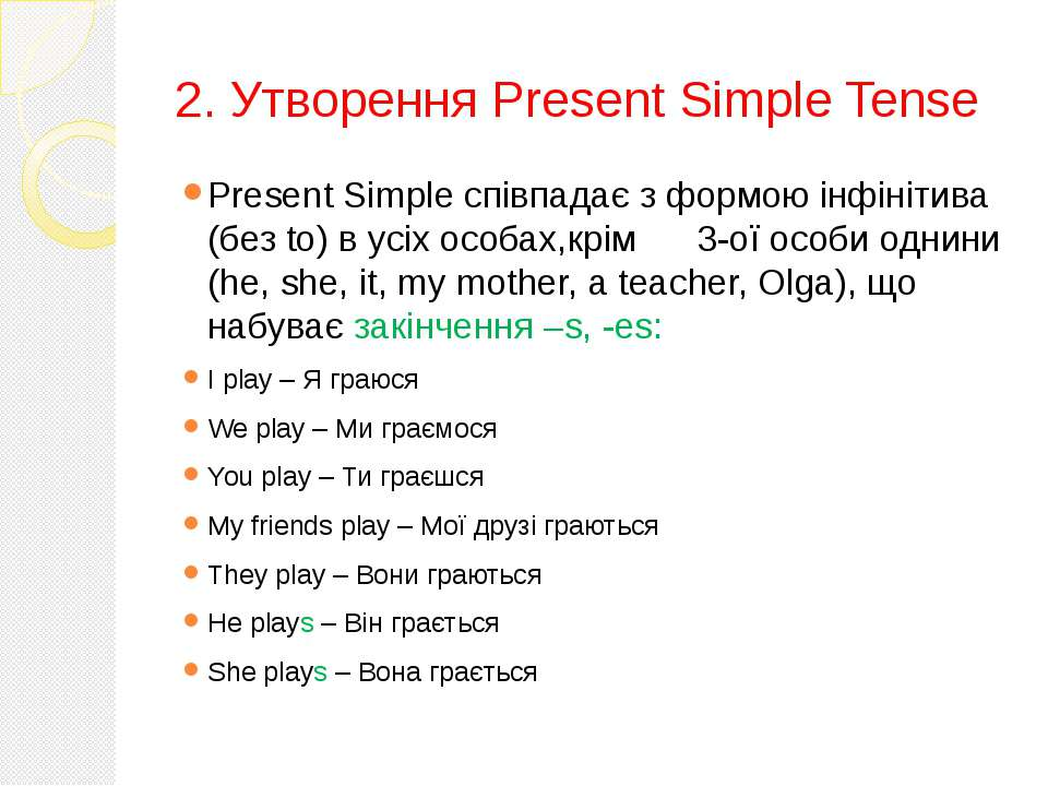 2. Утворення Present Simple Tense Present Simple співпадає з формою інфінітив...