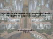 Європейські директиви щодо енергоефективності у будівлях та енергетичний серт...