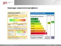 Приклади: енергетичні сертифікати * Seite * Page * Dr. Bärbel Schwaiger, GTZ ...