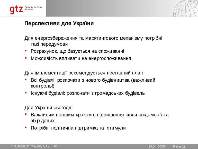 Перспективи для України Для енергозбереження та марктингового механізму потрі...