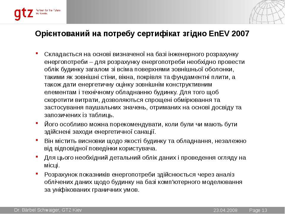 Орієнтований на потребу сертифікат згідно EnEV 2007 Складається на основі виз...