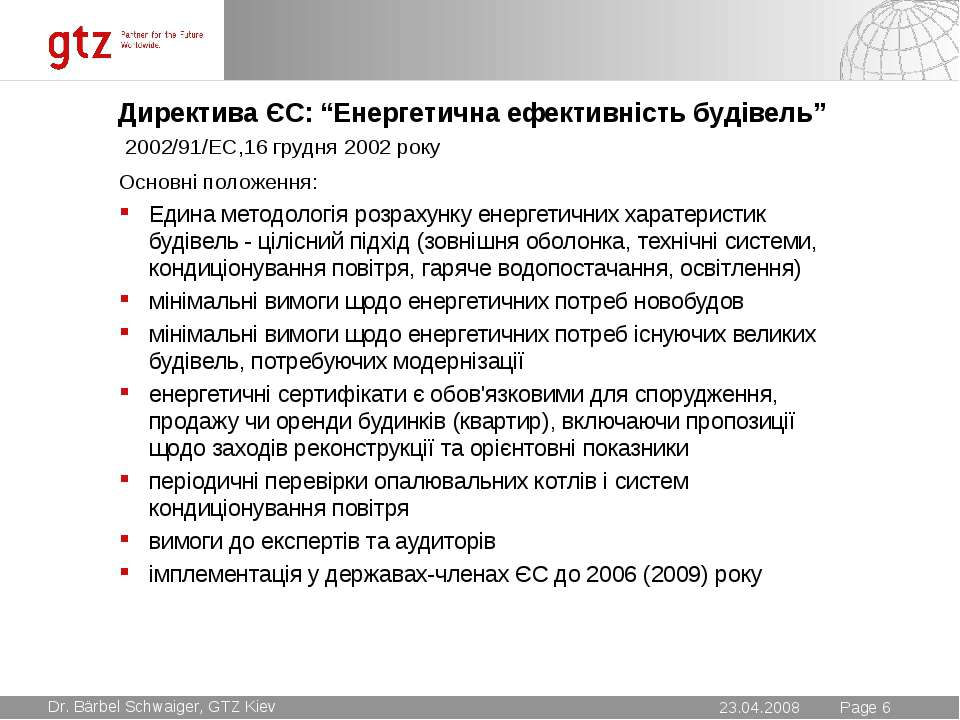 """Директива ЄС: """"Енергетична ефективність будівель"""" 2002/91/EC,16 грудня 2002 р..."""