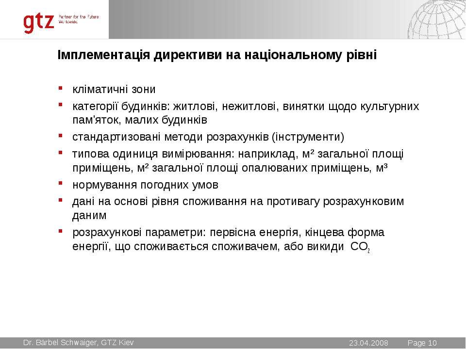 Імплементація директиви на національному рівні кліматичні зони категорії буди...