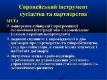 Європейський інструмент сусідства та партнерства МЕТА поширення співпраці і п...