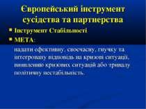Європейський інструмент сусідства та партнерства Інструмент Стабільності МЕТА...