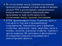 По согласованию между странами-участницами проводятся саммиты, которые являют...
