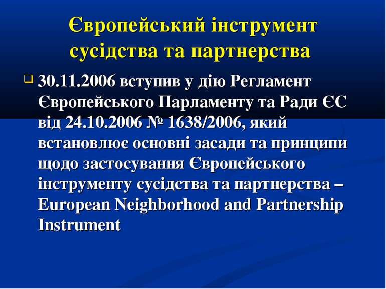 Європейський інструмент сусідства та партнерства 30.11.2006 вступив у дію Рег...