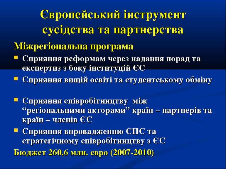 Європейський інструмент сусідства та партнерства Міжрегіональна програма Спри...
