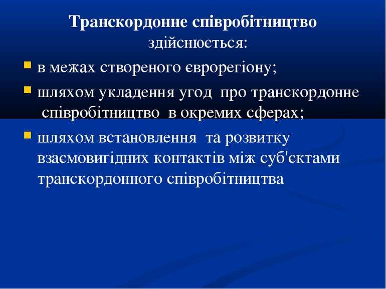 Транскордонне співробітництво здійснюється: в межах створеного єврорегіону; ш...