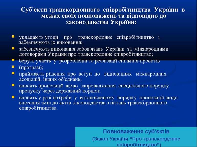 Суб'єкти транскордонного співробітництва України в межах своїх повноважень та...