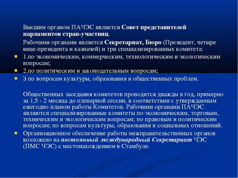 Высшим органом ПАЧЭС является Совет представителей парламентов стран-участниц...