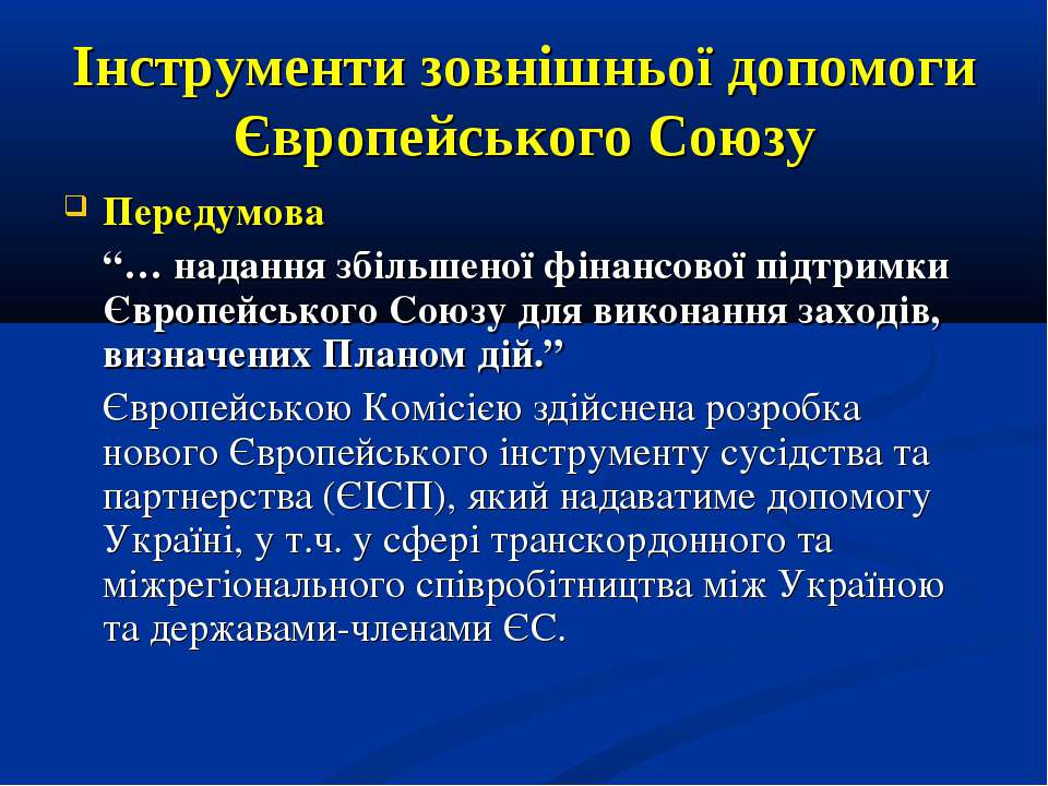 """Інструменти зовнішньої допомоги Європейського Союзу Передумова """"… надання збі..."""