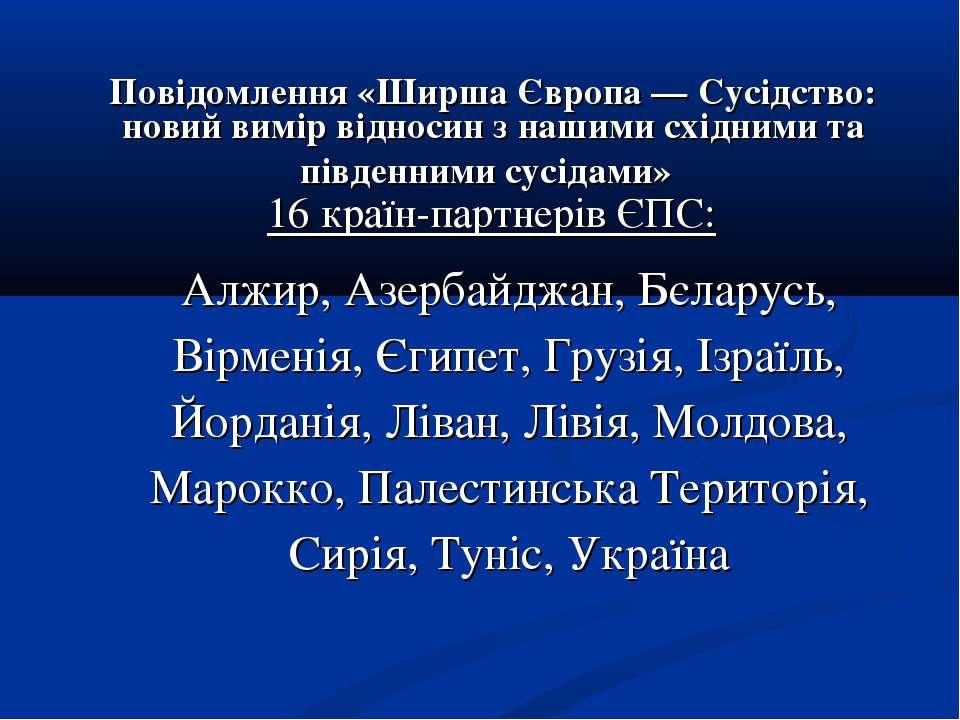 Повідомлення «Ширша Європа — Сусідство: новий вимір відносин з нашими східним...