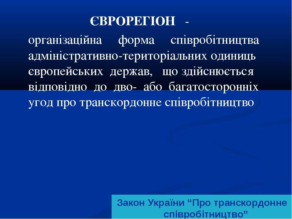 ЄВРОРЕГІОН - організаційна форма співробітництва адміністративно-територіальн...