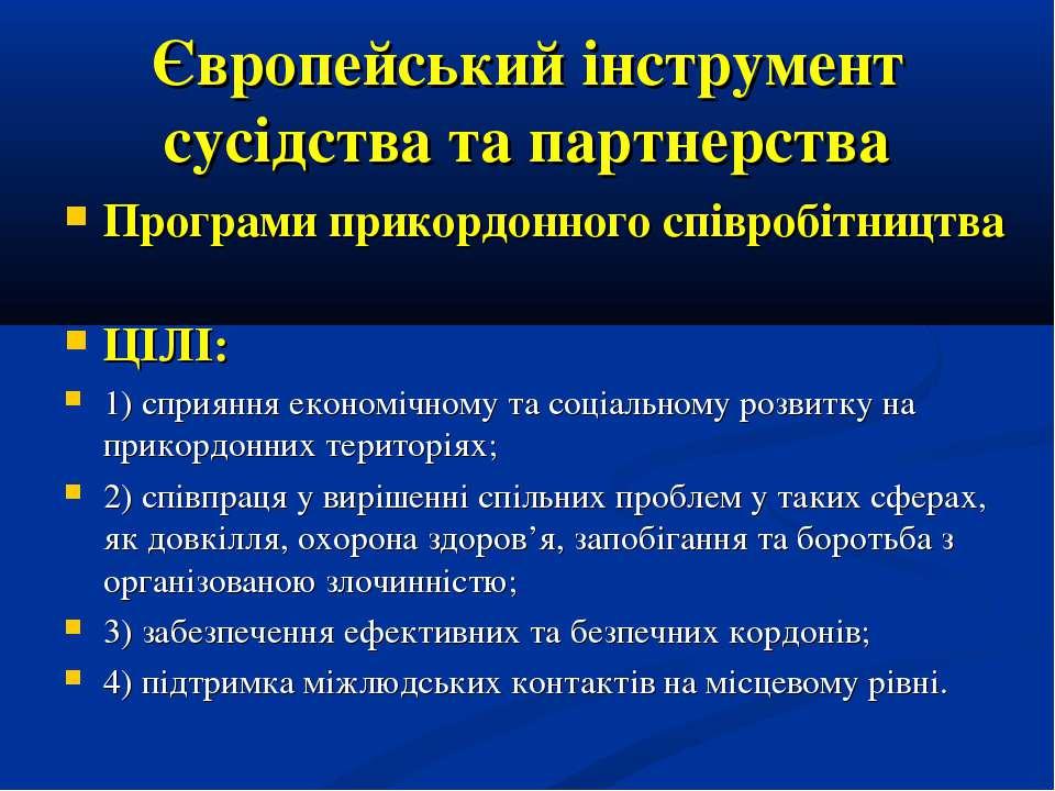 Європейський інструмент сусідства та партнерства Програми прикордонного співр...