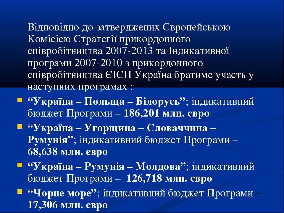 Відповідно до затверджених Європейською Комісією Стратегії прикордонного спів...