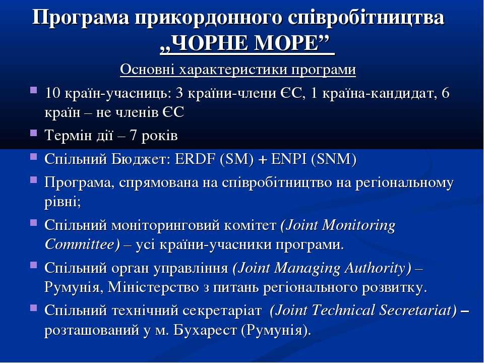 """Програма прикордонного співробітництва """"ЧОРНЕ МОРЕ"""" Основні характеристики пр..."""