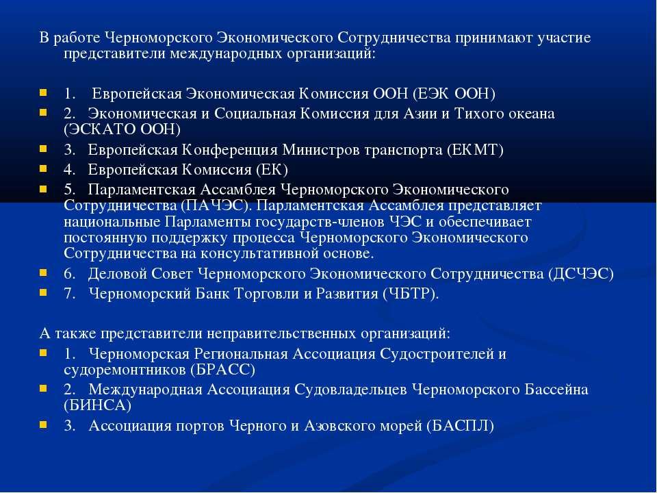 В работе Черноморского Экономического Сотрудничества принимают участие предст...