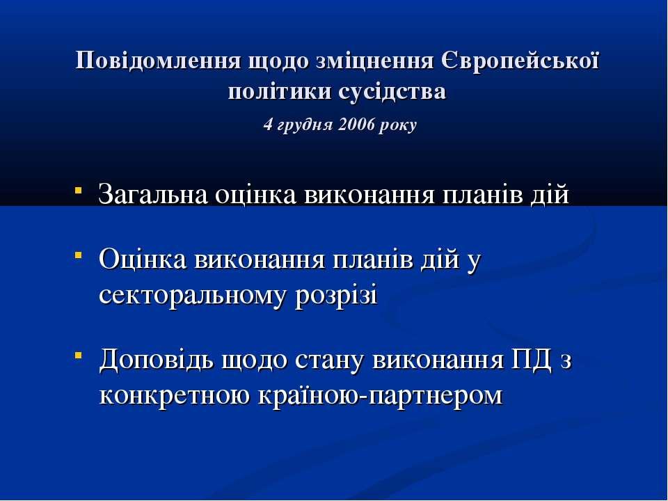 Повідомлення щодо зміцнення Європейської політики сусідства 4 грудня 2006 рок...