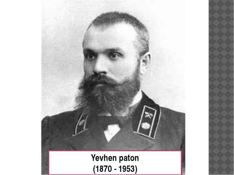 Yevhen paton (1870 - 1953)