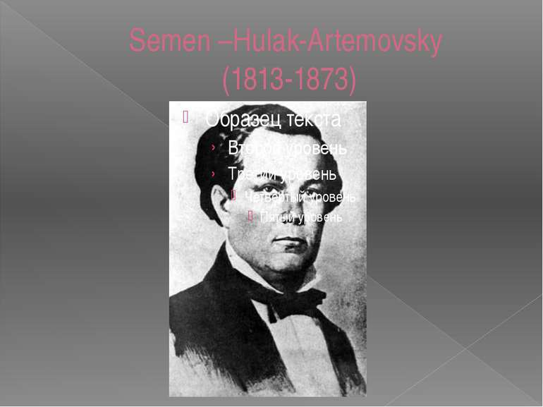 Semen –Hulak-Artemovsky (1813-1873)