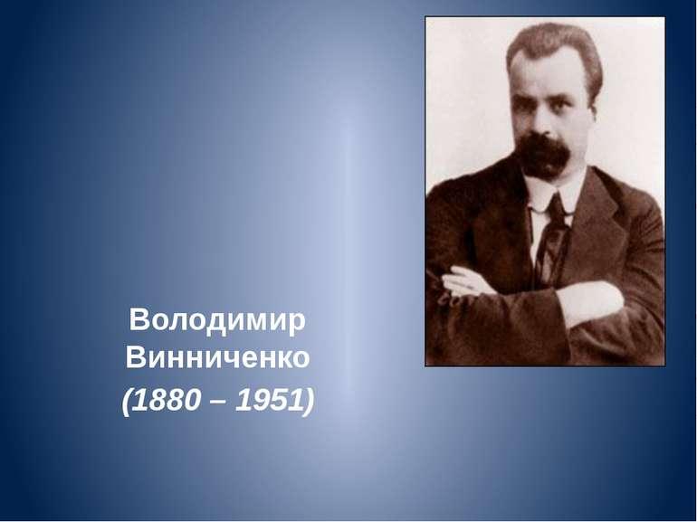 Володимир Винниченко (1880 – 1951)