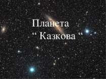 """Планета """" Казкова """""""