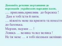 Доповніть речення звертаннями до персонажів українських народних казок. …. пр...