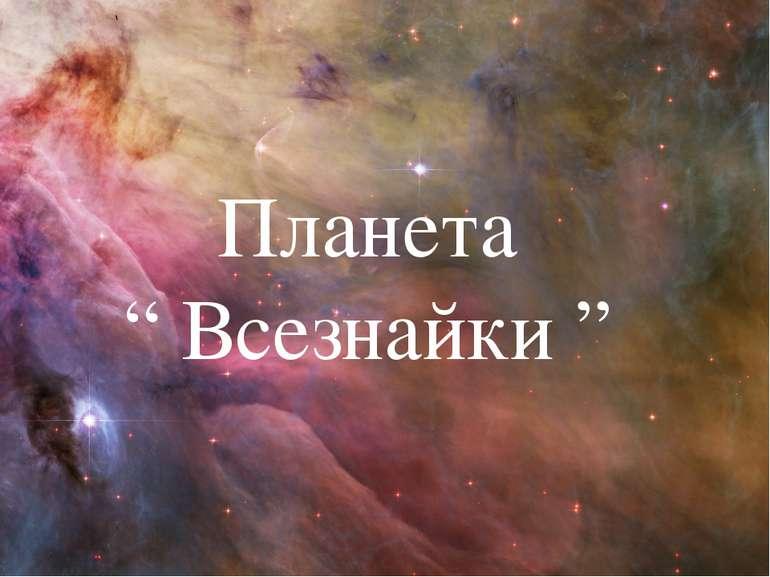 """Планета """" Всезнайки """""""