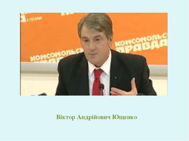 Віктор Андрійович Ющенко