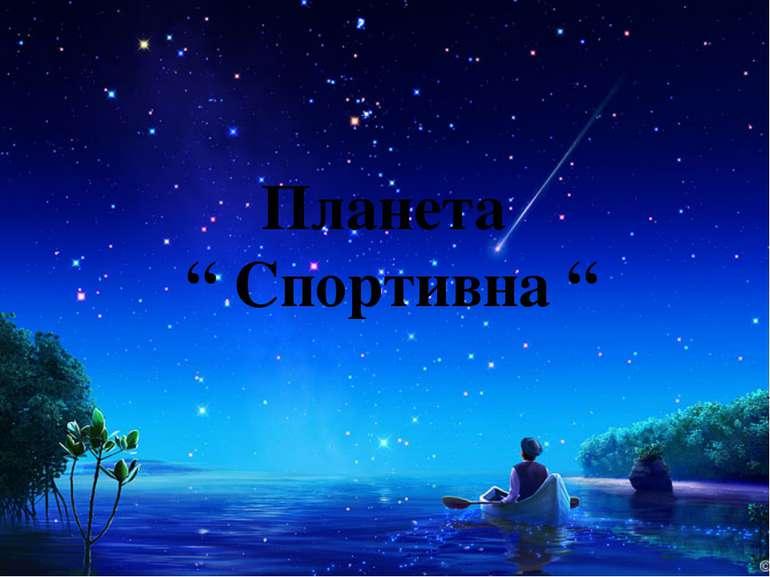 """Планета """" Спортивна """""""