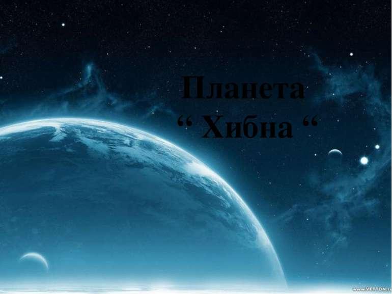 """Планета """" Хибна """""""