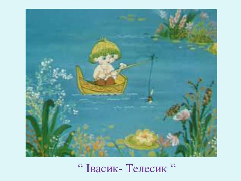 """ Івасик- Телесик """