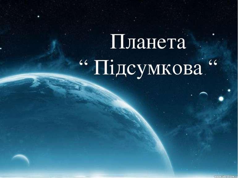 """Планета """" Підсумкова """""""