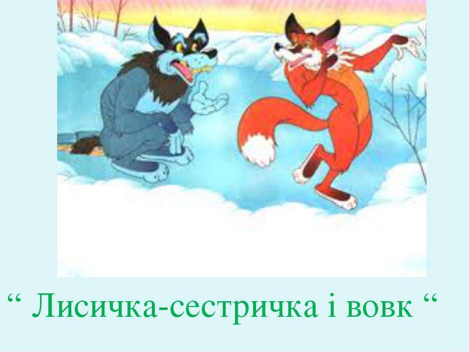 """"""" Лисичка-сестричка і вовк """""""