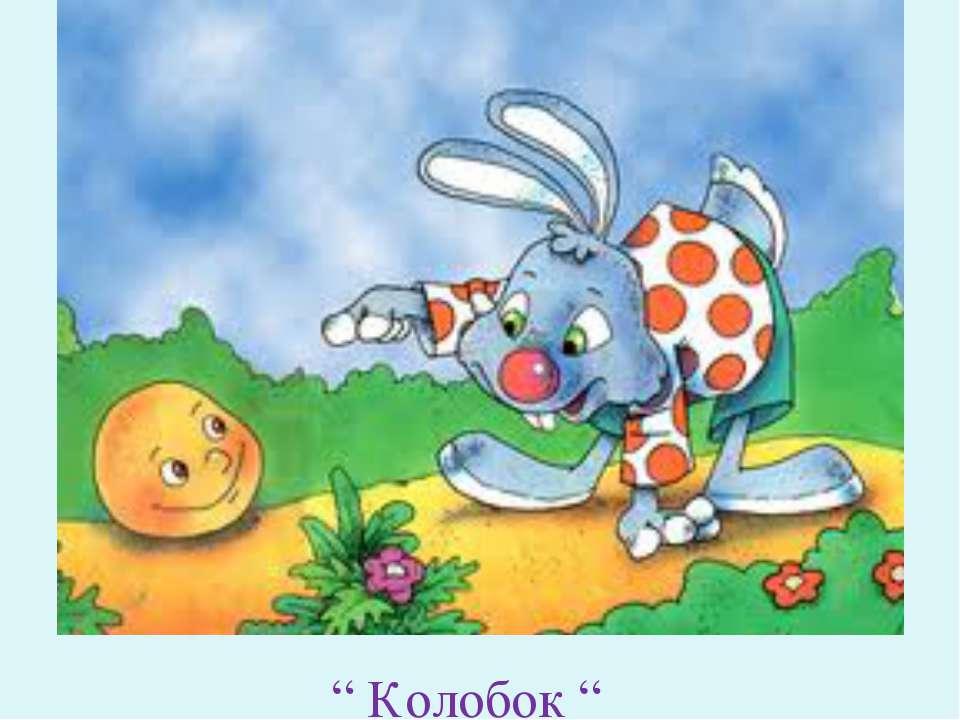 """"""" Колобок """""""