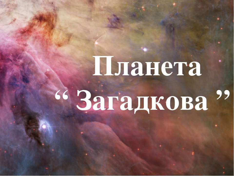 """Планета """" Загадкова """""""